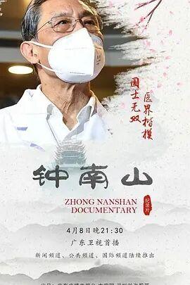 钟南山2020