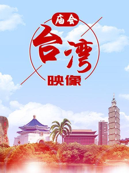 庙会・台湾映像