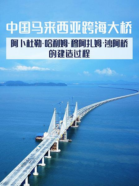 中国马来西亚跨海大桥