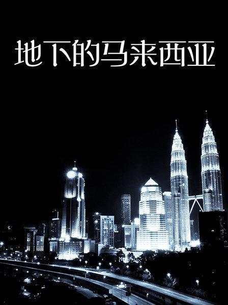 地下的马来西亚