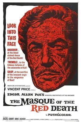 红死病1964