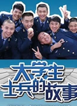 大学生士兵的故事2