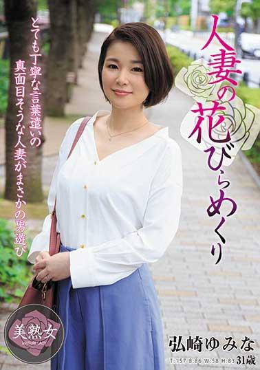 MYBA-030人妻花-弘崎ゆみな(骑兵)
