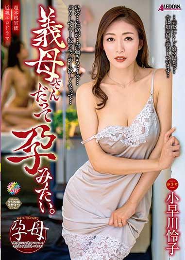 SPRD-1405义母孕-小早川怜子(骑兵)
