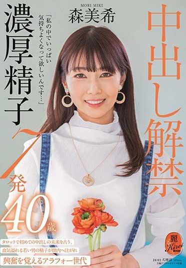 KIRE-035中出解禁浓厚精子7�k-森美希(骑兵)
