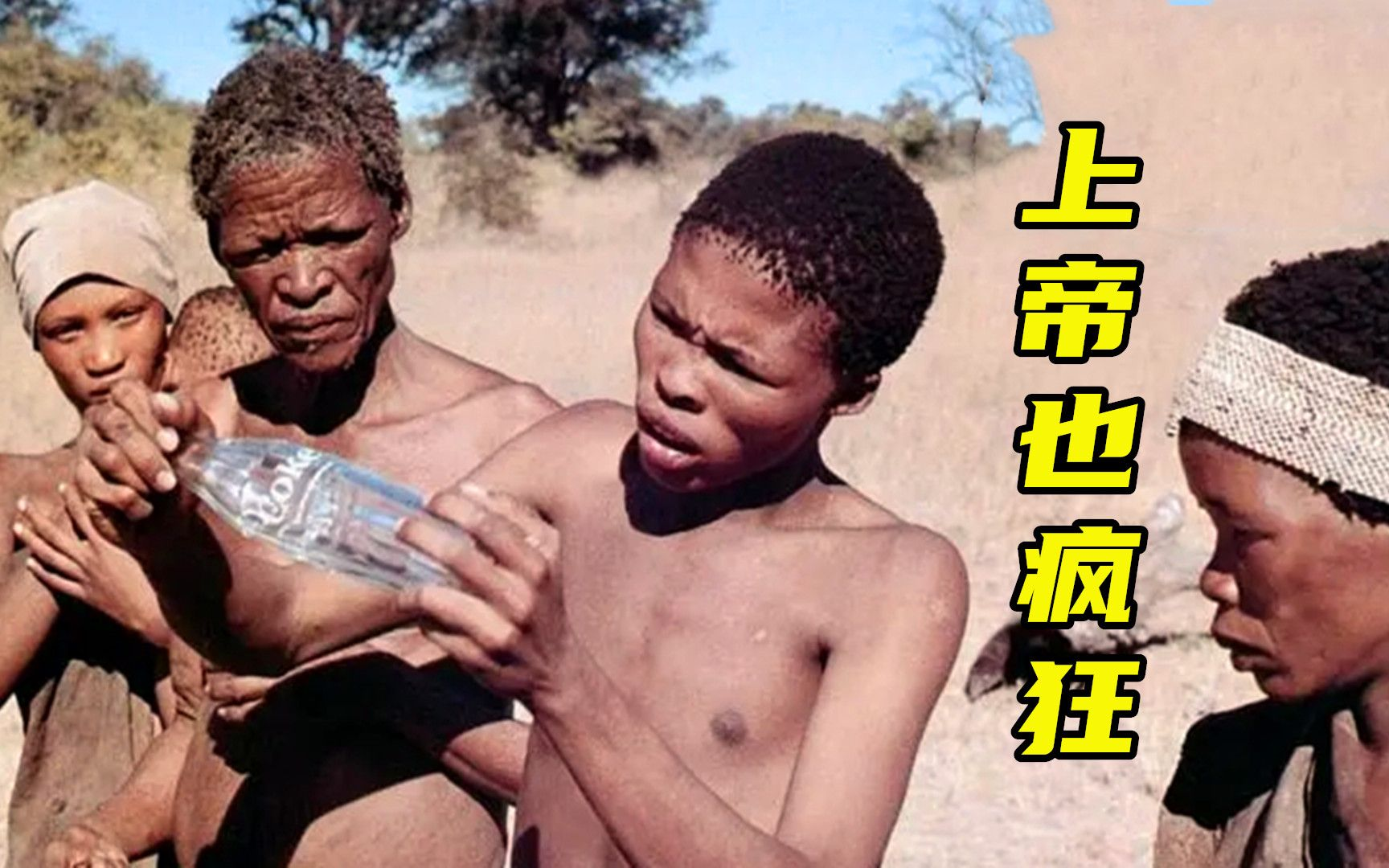 当现代人碰到非洲土著,人类的悲欢,原来并不相通