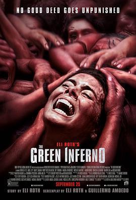 绿色地狱2013