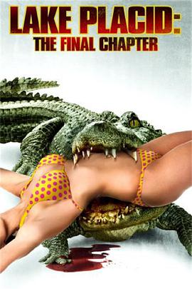 史前巨鳄:最终章