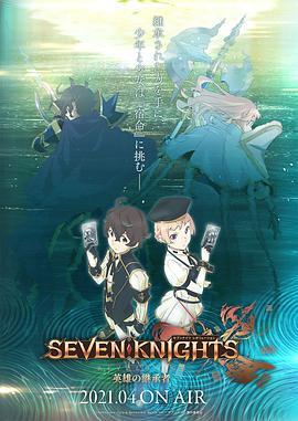 七骑士:革命-英雄的继承者-