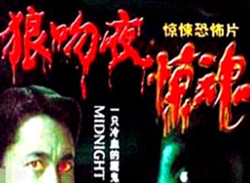 狼吻夜惊魂1995