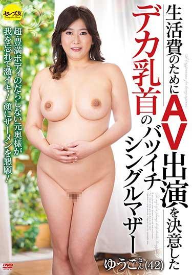 CESD-993生活费AV出演决意乳首-富永麻衣子(骑兵)
