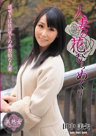 MYBA-033人妻花-田中美矢(骑兵)