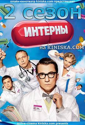 实习医生第二季