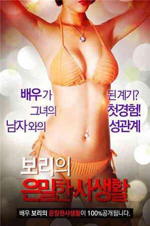 韩国女星私生活HD