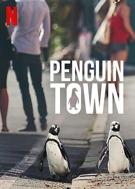 企鹅小镇第一季