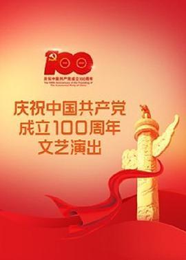 伟大征程――庆祝中国共产党成立100周年文艺演出