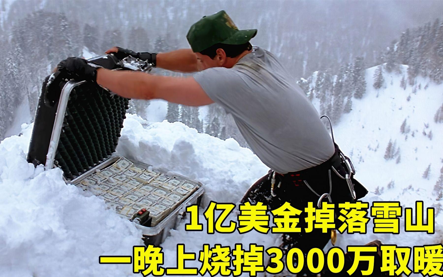 飞机万米高空被劫,1亿美金跌落雪山,为了取暖一夜烧掉3000万