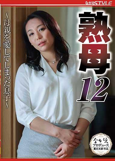 NSFS-007熟母12母亲爱息子-田所百合(骑兵)