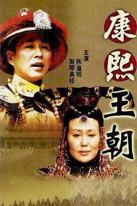 康熙王朝50集版