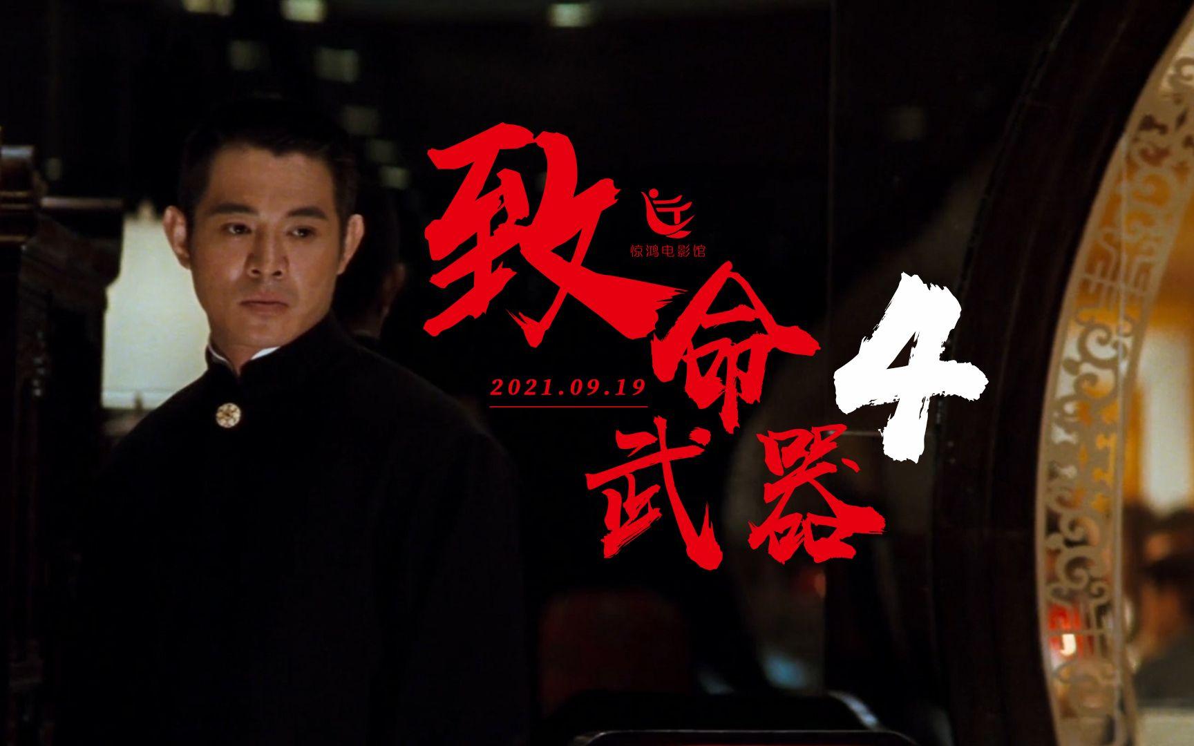 李连杰饰演黑帮大佬,美国警察奉命调查。《致命武器4》
