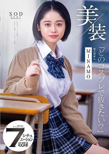 STARS-412美装-MINAMO(骑兵)