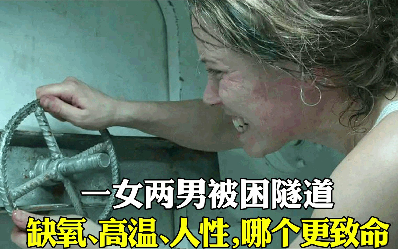 一女两男被困隧道,缺氧、高温、人性,谁最致命。《隧道惊魂》