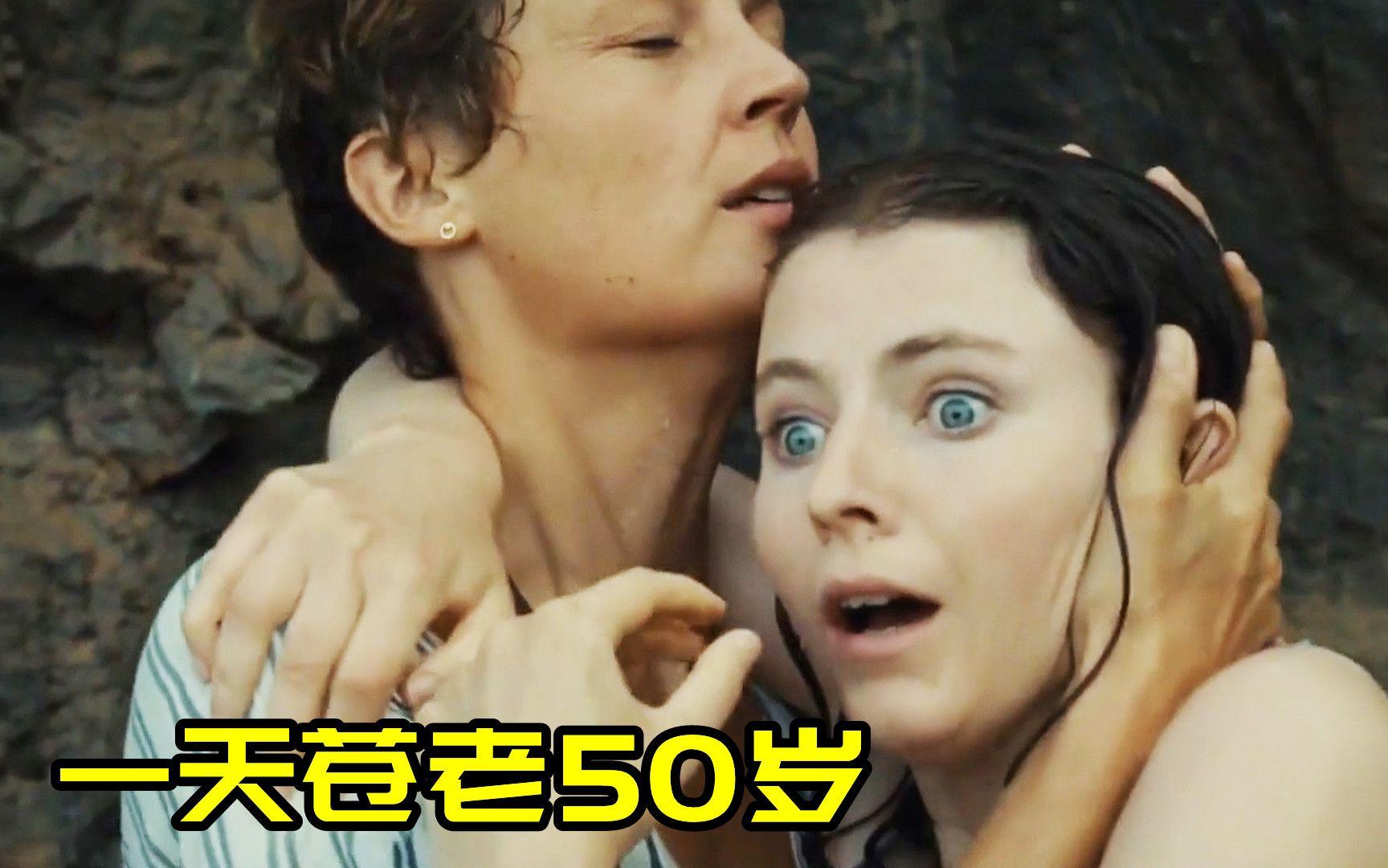 2021最新恐怖片《老去》神秘沙滩吞噬寿命,过一天相当于过了50年