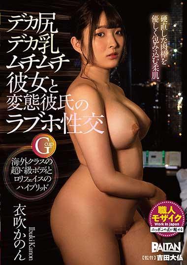 BAHP-086尻乳彼女�涮�彼氏性交-衣吹かのん(骑兵)