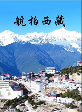 航拍西藏2
