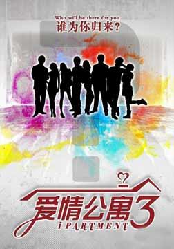 爱情公寓3/爱情公寓第三季(预告片)