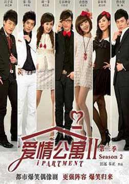 爱情公寓2(QMV)