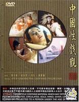 中国性戏观