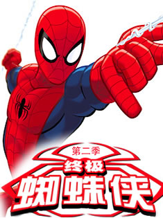 终极蜘蛛侠第二季