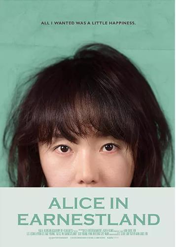 诚实国度的爱丽丝