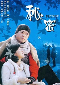秘密 电影