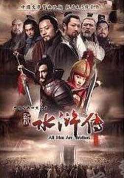 新水浒传/2010版新水浒传