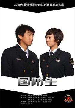 国防生/中国国防生