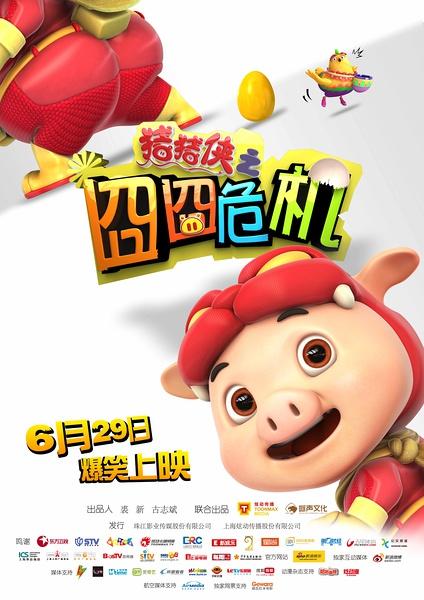 猪猪侠之��逦;�